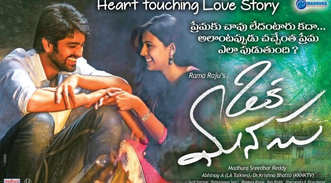 Film Oka manasu Review