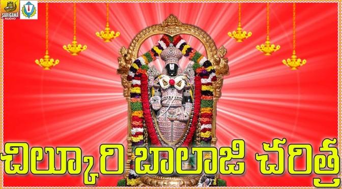 History of Chilkur Balaji Temple ( Popularly known as Visa Balaji)