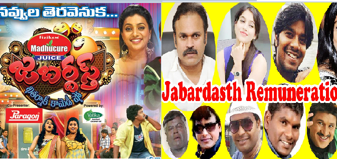 Remuneration details of Jabardasth Comedians! VERY HIGH!