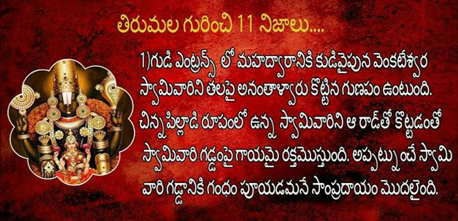 11 facts of Tirumala Tirupathi.