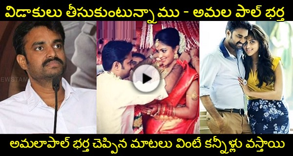 Amala Paul Husband Vijay Heart Touching Words About Their Divorce